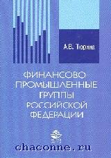 Финансово-промышленные группы РФ