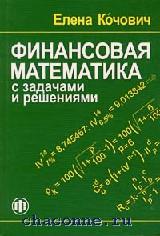 Финансовая математика. С задачами и решениями