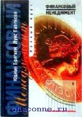 Финансовый менеджмент в 2х томах