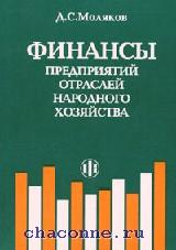 Финансы предприятий отраслей народного хозяйства