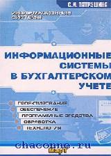 Информационные системы в бухалтерском учете