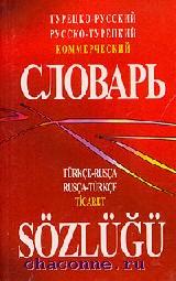 Турецко-русский, русско-турецкий коммерческий словарь