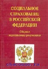 Социальное страхование в РФ