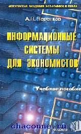 Информационные системы для экономистов