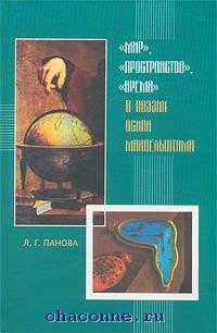 Мир, пространство и время в поэзии Мандельштама