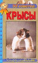 99 советов. Крысы