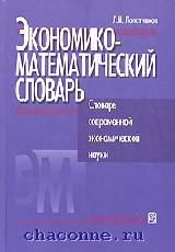 Экономико-математический словарь