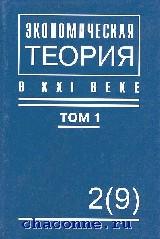 Экономическая теория в XXI веке в 2х томах