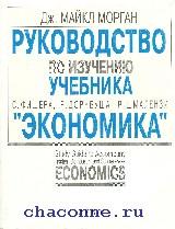 Руководство по изучению учебника Фишера \