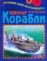 Военные корабли. Техника для малышей