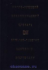 Англо-русский экономический словарь 60 000 слов