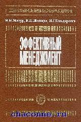 Эффективный менеджмент. Учебное пособие для ВУЗов