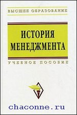 История менеджмента. Учебное пособие