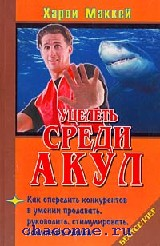 Уцелеть среди акул