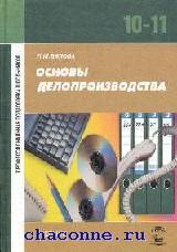 Основы делопроизводства. Учебник для 10-11 кл