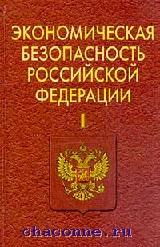 Экономическая безопасность РФ в 2х томах