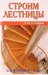 Строим лестницы
