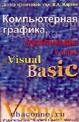 Компьютерная графика, мультимедиа и игры на Vis.Bas