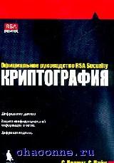 Криптография. Официальное руководство RCA Security