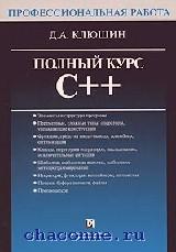 Полный курс по C++