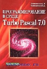 Программирование в Turbo Pascal 7.0