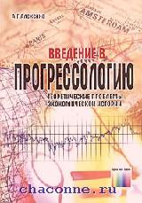 Введение в прогрессологию. Теоретические проблемы экономической истории