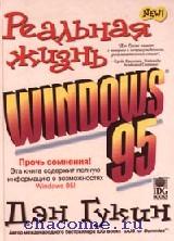 Реальная жизнь Windows 95