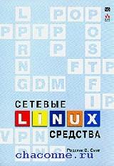 Сетевые средства Linux