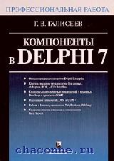 Компоненты в Delphi 7