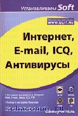 Internet, E-Мail, ICQ, антивирусы