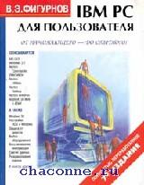 IBM PC для пользователя  7-е изд