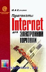 Протоколы Интернет для электронной торговли