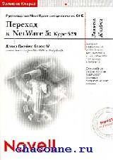 Переход к NetWare 5.0 курс 529