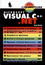 Visual C++. NET.Спр-к