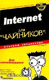 Internet для чайников. Краткий справочник