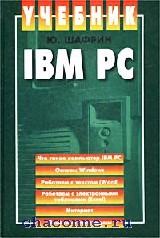 Учебник IBM PC