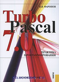 Turbo Pascal 7.0. Практика программирования