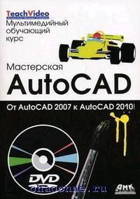 Мастерская AutoCAD от 2007 до 2010