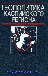 Геополитика Каспийского региона