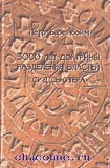 3000 лет доктрины разделения властей. Суд Сьютера