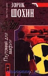 Плутоний для мафии