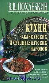 Кухни закавказских и среднеазиатских народов