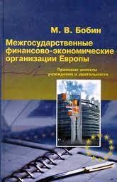 Межгосударственные финансо-экономические организации Европы. Правовые аспекты