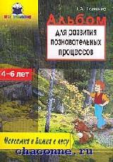 Максимка и Бимка в лесу. Альбом для развития