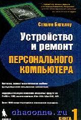 Устройство и ремонт ПК книга 1я