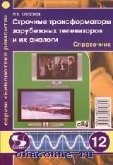 Строчные трансформаторы зарубежных телевизоров выпуск 12й