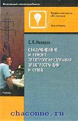 Обслуживание и ремонт электрического оборудования электростанций