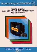 Микросхемы для современных импортных ТВ-1 Энциклопедия ремонта 1