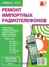 Ремонт импортных радиотелефонов