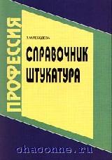 Справочник штукатура